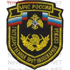 Нашивка МЧС России щит Государственная противопожарная служба
