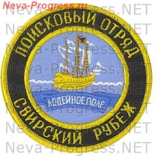 Badge EMERCOM of Russia search party Svirsky abroad. the town of Lodeinoe pole (black and blue background, yellow edging, serger)
