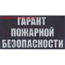 Нашивка МЧС России на спину Гарант пожарной безопасности (15х25 см)