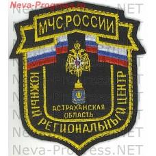 Нашивка МЧС России щит Южный региональный центр по делам ГО ЧС Астраханская область