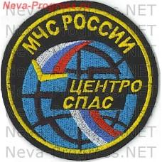 Нашивка МЧС России  ЦЕНТРОСПАС (черный фон, желтый кант)