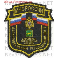 Badge EMERCOM of Russia shield the far Eastern regional centre of the Jewish Autonomous oblast