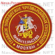Stripe round MES Main Department of the emergency situaciu the Government of Moscow (red background) option 2