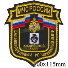 Нашивка МЧС России щит Дальневосточный региональный центр Хабаровский край