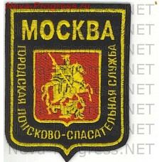 Нашивка МЧС России прямоугольный щит Правительство Москвы Главное управление ГО ЧС вариант2