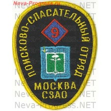 Badge EMERCOM of Russia (egg shape) Moscow SZAO Search and rescue team 9 (black background, serger)