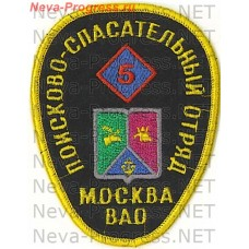 Badge EMERCOM of Russia (egg shape) Moscow VAO Search-and-rescue squad 5 (black background, serger)