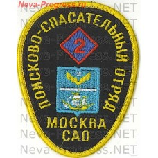 Badge EMERCOM of Russia (egg shape) Moscow, CAO Search and rescue team 2 (black background, serger)