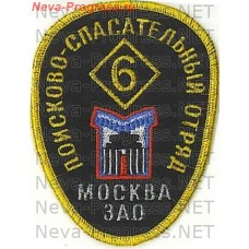 Badge EMERCOM of Russia (egg shape) Moscow, ZAO Search-and-rescue squad 6 (black background, serger)