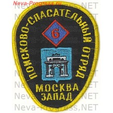 Badge EMERCOM of Russia (egg shape) the West Search and rescue team 6 (black background, serger)