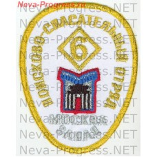 Badge EMERCOM of Russia (egg shape) the West Search and rescue team 6 (white background, overlock, metanite)