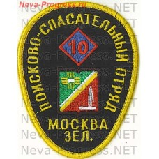 Badge EMERCOM of Russia (egg shape) Moscow ZEL. Search-and-rescue squad 19 (black background, serger)