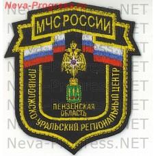 Нашивка МЧС России щит Приволжско-Уральский региональный центр Пензенская область