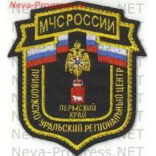 Badge EMERCOM of Russia the shield of the Volga-Ural regional center of Perm Krai