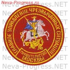 Нашивка МЧС круглый Главное управление чрезвычайных ситуацийю Правительство Москвы (красный фон)