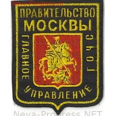 Нашивка МЧС России прямоугольный щит Правительство Москвы Главное управление ГО ЧС