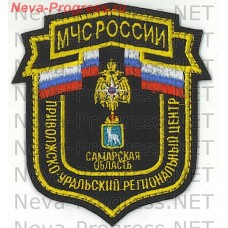 Badge EMERCOM of Russia the shield of the Volga-Ural regional center of Samara oblast