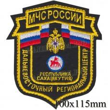 Нашивка МЧС России щит Дальневосточный региональный центр Республика Саха (Якутия)