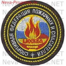 Нашивка МЧС России Спортивная федерация пожарных и спасателей