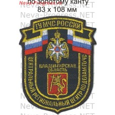 Badge EMERCOM of Russia shield EMERCOM of Russia Central regional center for civil defense and emergency situations Vladimir oblast