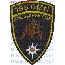 Badge EMERCOM of Russia of a narrow triangle with a star MOE WMD 198 p. Bear's mill (overlock, black background)