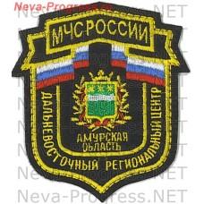 Нашивка МЧС России щит Дальневосточный региональный центр Амурская область