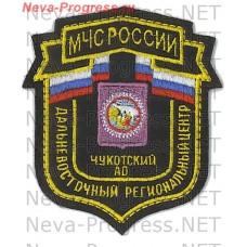 Нашивка МЧС России щит Дальневосточный региональный центр Чукотский автономный округ