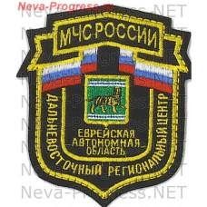 Нашивка МЧС России щит Дальневосточный региональный центр Еврейская автономная область