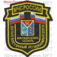 Нашивка МЧС России щит Дальневосточный региональный центр Магаданская область