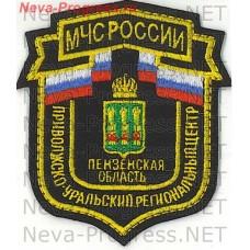 Нашивка МЧС России щит Дальневосточный региональный центр Пензенская автономная область