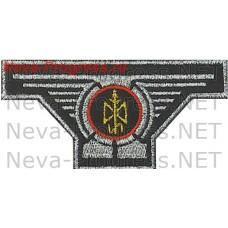 Нашивка МЧС России  поисково-спасательный отряд (метанить)
