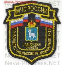 Нашивка МЧС России щит Приволжско-Уральский региональный центр Самарская область