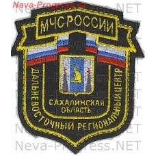 Нашивка МЧС России щит Дальневосточный региональный центр Сахалинская область