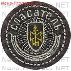 Нашивка МЧС России Поисково-спасательного отряда  (круг малый, метанить)