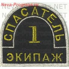 Нашивка МЧС России полукруглый СПАСАТЕЛЬ 1 ЭКИПАЖ (черный фон, оверлок)