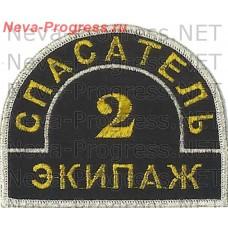 Нашивка МЧС России полукруглый СПАСАТЕЛЬ 2 ЭКИПАЖ (черный фон, оверлок)