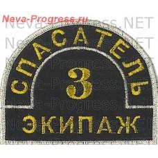 Нашивка МЧС России полукруглый СПАСАТЕЛЬ 3 ЭКИПАЖ (черный фон, оверлок)