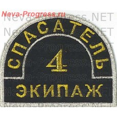 Badge EMERCOM of Russia semicircular RESCUE 4 CREW (black background, serger)