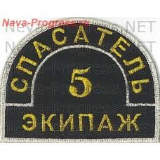 Нашивка МЧС России полукруглый СПАСАТЕЛЬ 5 ЭКИПАЖ (черный фон, оверлок)