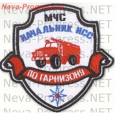 Badge EMERCOM of Russia the shield with the ribbon of the Ministry of emergency situations head of the NSS for the garrison (white background)