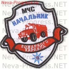 Нашивка МЧС России щит с ленточкой МЧС Начальник пожарного караула (белый фон)
