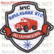 Badge EMERCOM of Russia the shield with the ribbon of the Ministry of emergency situations head of the NTS for the garrison (white background)
