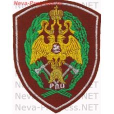Нашивка МЧС России  РПО (краповый фон)