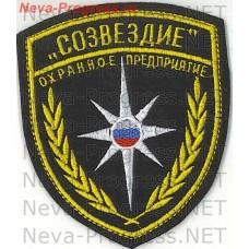 Нашивка для охраны  Созвездие - Охранное предприятие ( щит МЧС на черном фоне)