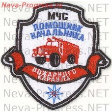 Badge EMERCOM of Russia shield with ribbon MCHS Assistant chief fire guard (white background)