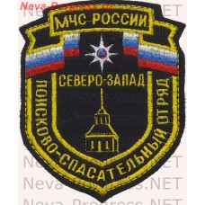 Badge EMERCOM of Russia Search and rescue team. Northwest