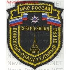 Нашивка МЧС России Поисково-спасательный отряд. Северо-запад. вариант 2
