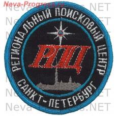 Нашивка МЧС России Региональный поисковый центр (РПЦ) Северно-Западного регионального центра МЧС