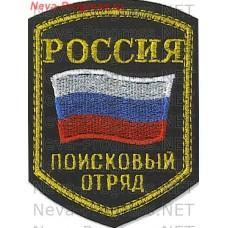 Нашивка МЧС России РОССИЯ поисковый отряд (пять углов, черный фон)