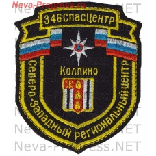 Нашивка 346 СпасЦентр Колпино МЧС России Северо-Западный региональный центр